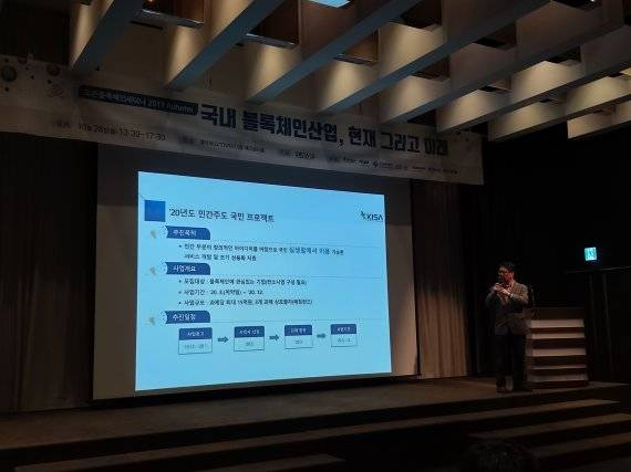 Corée du Sud et blockchain